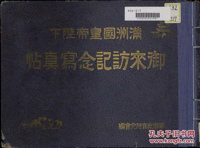 満洲国皇帝陛下御来访记念写真帖 仅供学习参考用  请见品相描述 无收藏价值 电子版