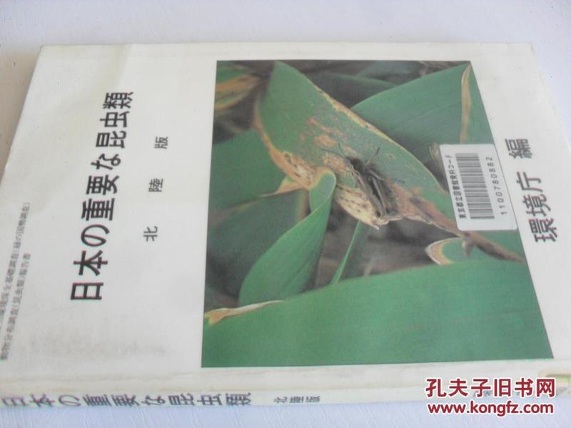 日文原版      日本の重要 昆虫类 北陆版