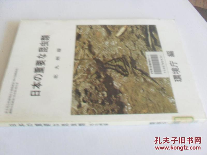 日文原版      日本の重要 昆虫类 北九州版