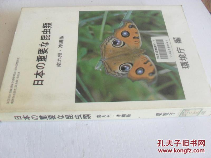 日文原版      日本の重要 昆虫类 冲绳版