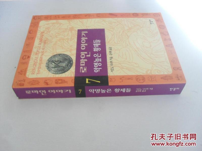 韩文原版      古罗马史7