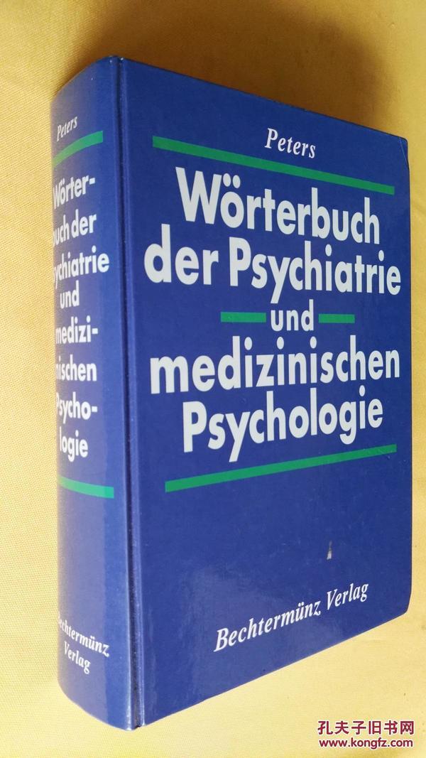 德文原版 精神病学和医学心理学词典 Wörterbuch der Psychiatrie und medizinischen Psychologie