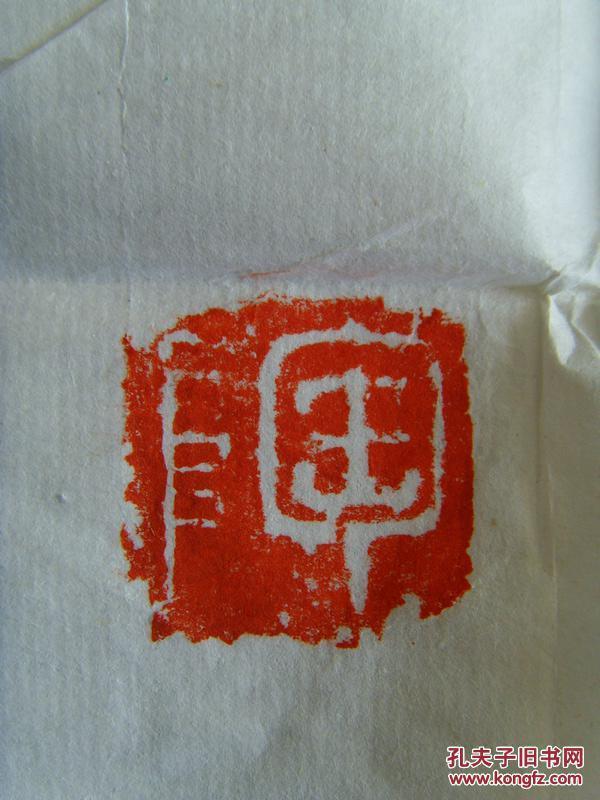 明 黄宗曦 《原君》句(带信封及简介)(中国书画家协会理事(书法,篆刻)图片
