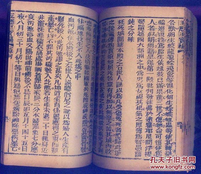 2723孔网孤本-目前所见保存最完好的版本,最小的劝善书,玉历至宝编(内附经验良方)袖珍本,图31幅2