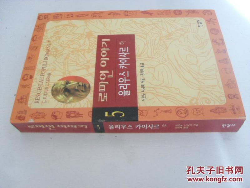韩文原版      古罗马史5