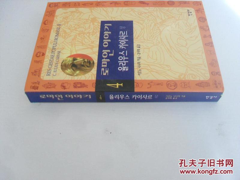 韩文原版      古罗马史4