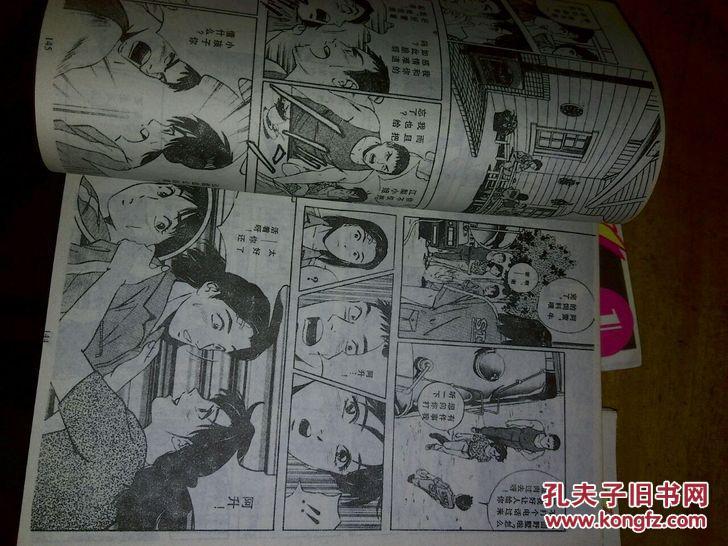 小谷宪一 17岁 漫画 32开漫画 14本全