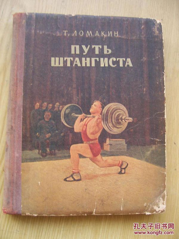 一个举重家的道路**1953年(俄文)软精装32开原版书【外文书--7】