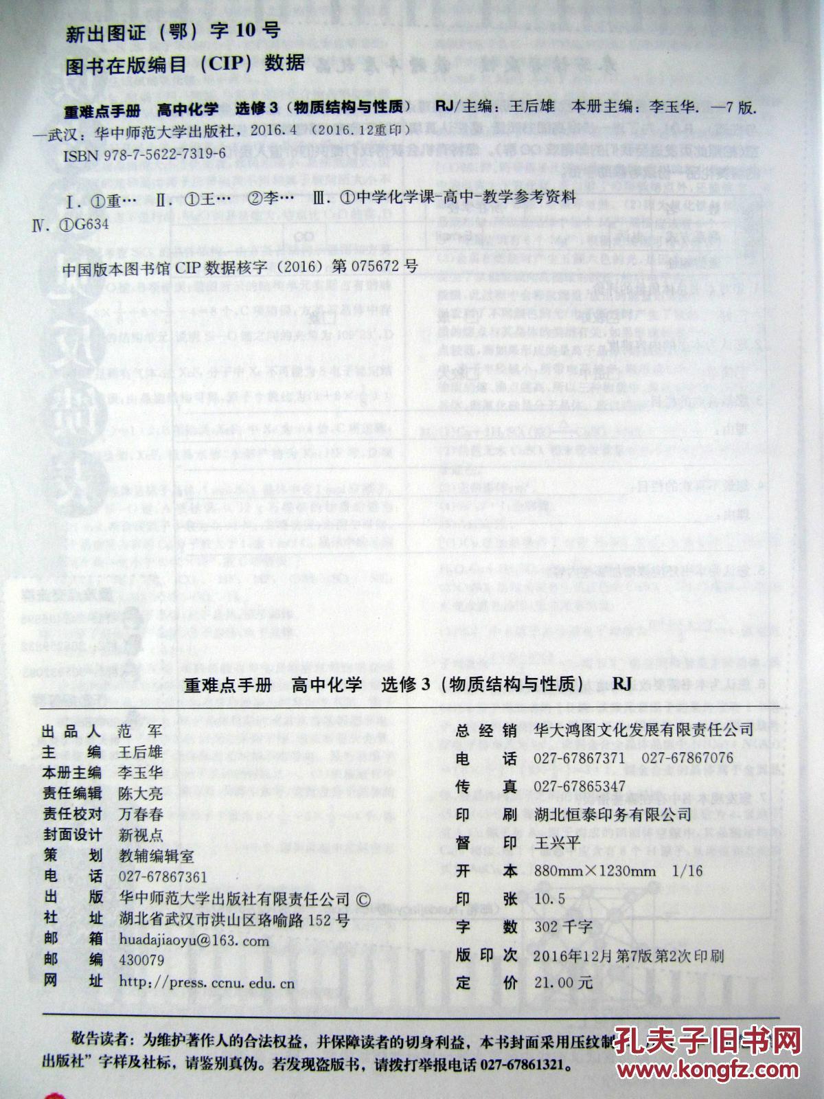 【图】重难点高中高中化学选修3手册版第七师郓济南人教图片