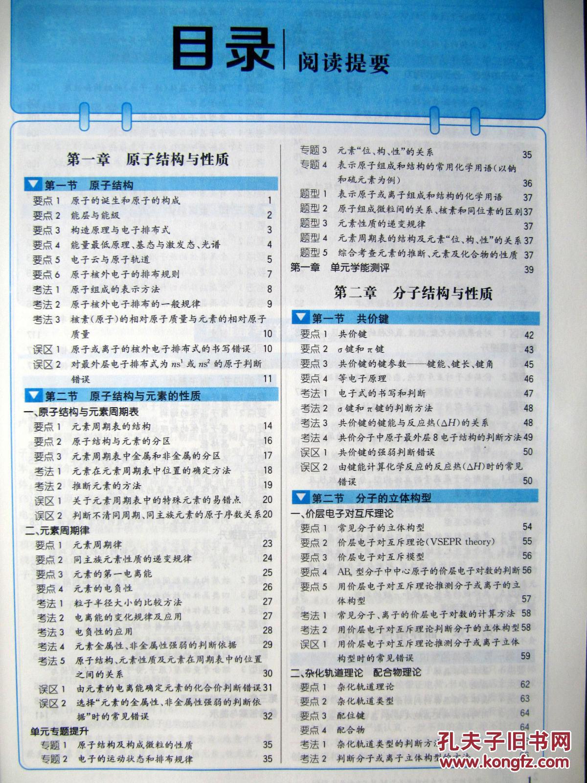 【图】重难点人教高中化学解题3手册版第七法高中化学选修图片