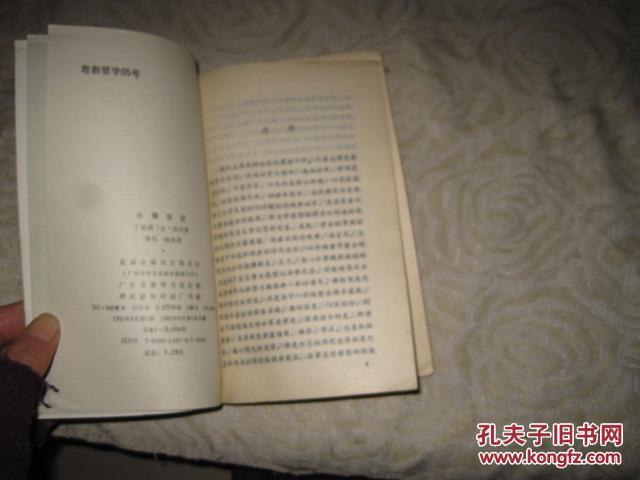 [世界]小偷日记完本阅读 [世界]小偷日记完本TXT电子书下载 文学...