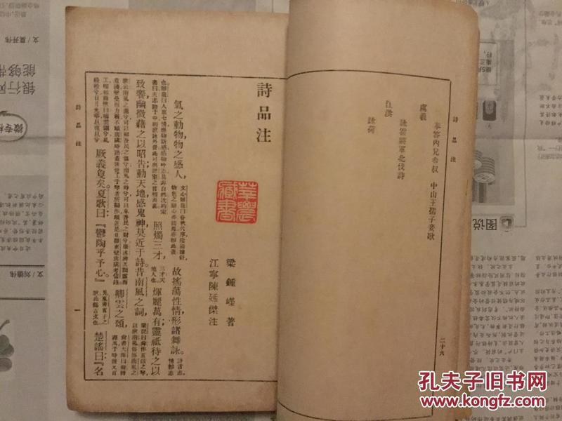 诗品注   三卷  附诗选   是书为 学者 南京博物院书画鉴定家 许莘农  旧藏且毛笔批校本