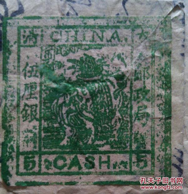新中国早期邮票