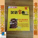 汉语宝典  II  汉语电子大百科