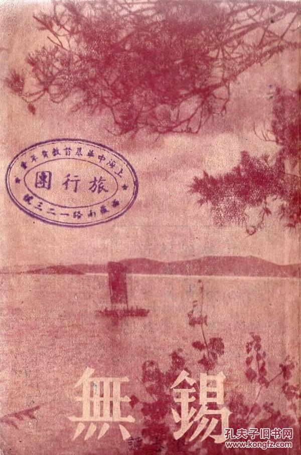 1954年中国旅行社版《无锡导游》印量3000