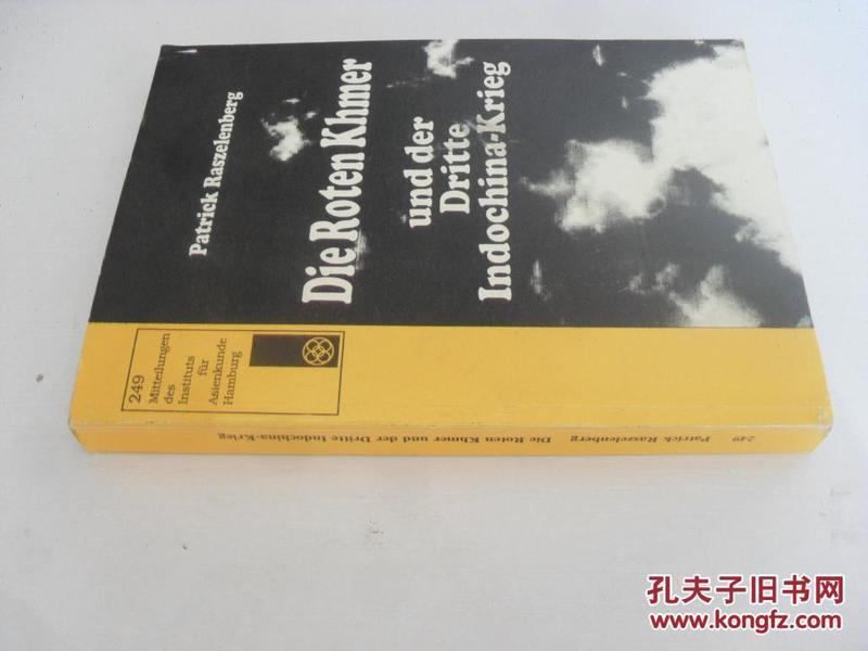德文原版      Die Roten Khmer und der Dritte Indochina-Krieg