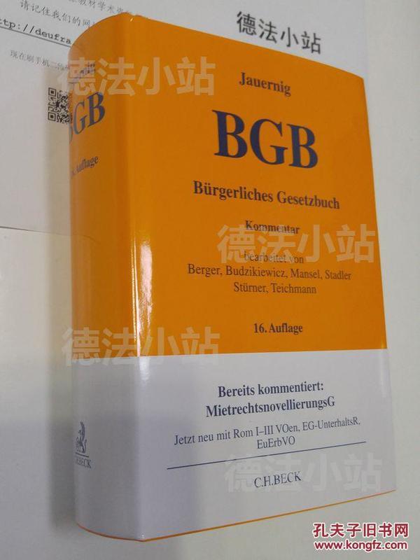 德国民法典 Bürgerliches Gesetzbuch Jauernig 德文 德语 2015年最新第16版