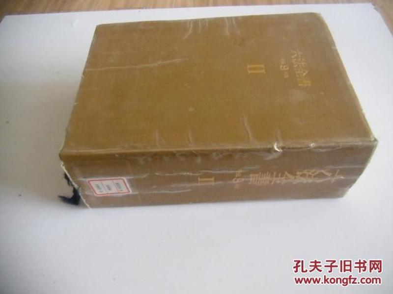 日文原版       六法全书