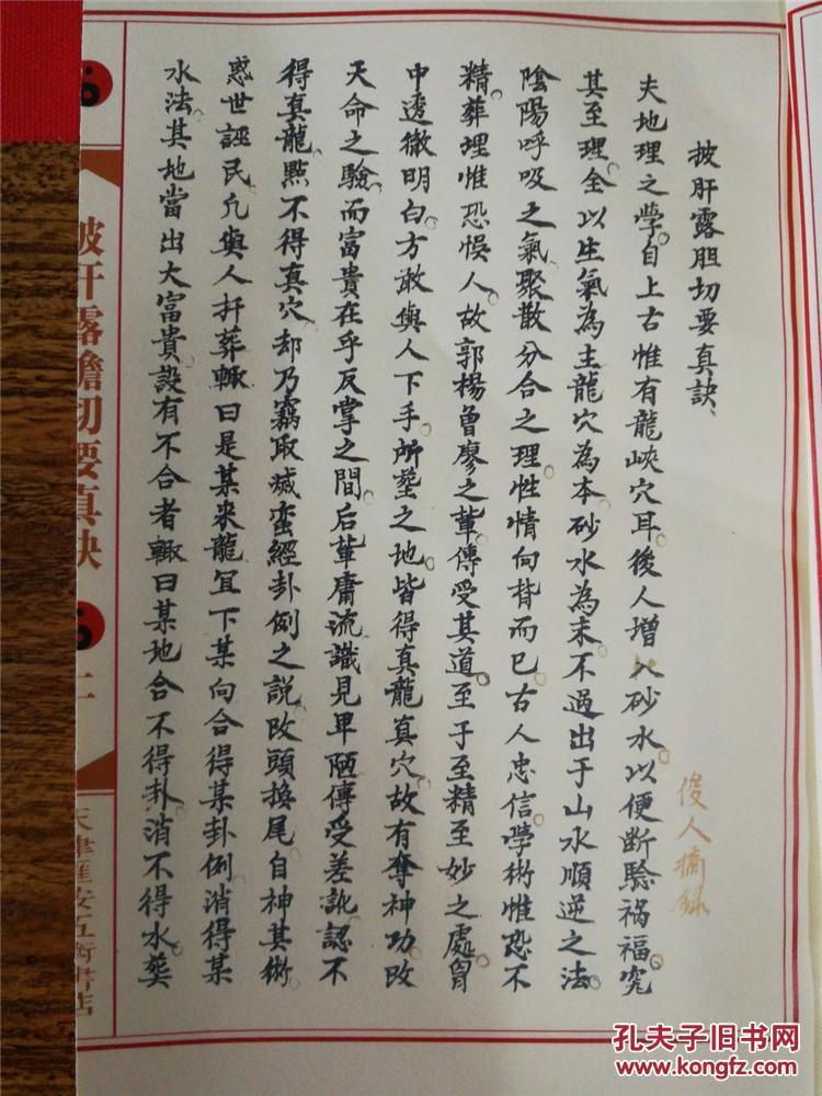 清代手抄古书 披肝露胆切要真诀 杨公刘伯温真传 古籍