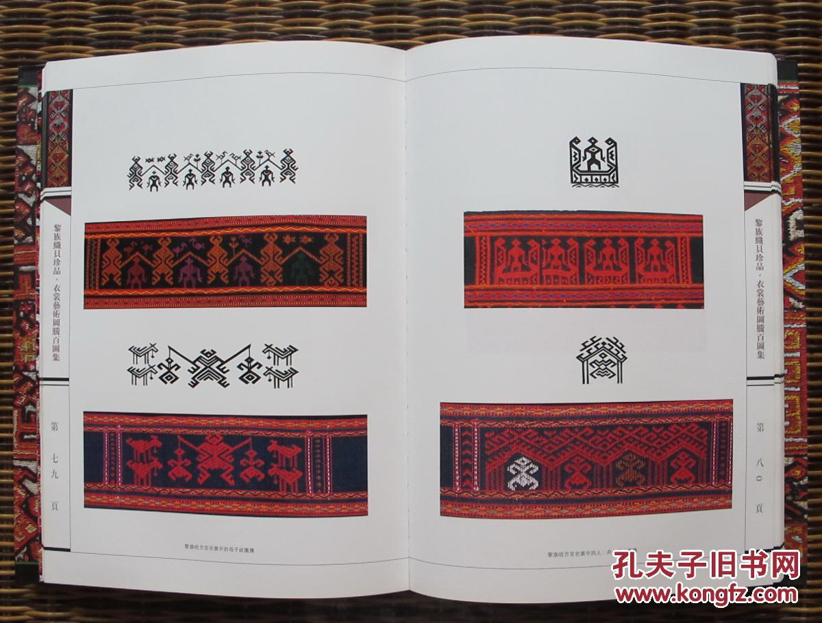 黎族织贝珍品(衣裳艺术图腾百图集)图片