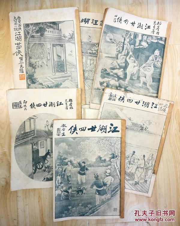 民国版多图武侠小说《江湖二十四侠》(民国19年版,存6册   品好)