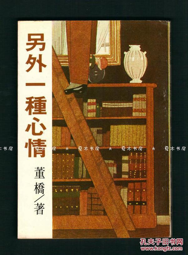 《另外一种心情》董桥出版的第二本书,台湾远景 1980年初版