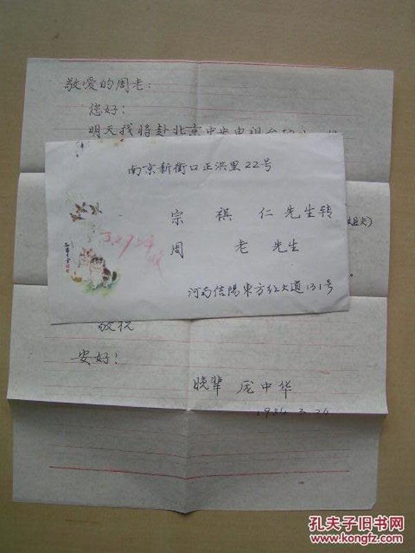 【超珍罕 庞中华 信札 带封 】当代中国硬笔书法事业的主要开拓者 庞中华  实寄封