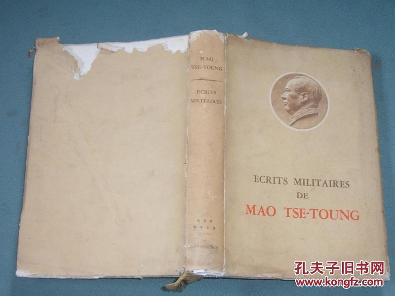 ECRITS MILITAIRES DE MAO TSE-TOUNG【毛泽东军事文选】法文版