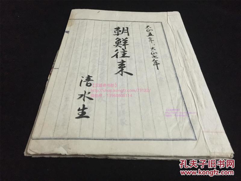 1916--1918年稿本:《朝鲜往来、在鲜日记》1册全。清水生记。晋州第三中队太田第三大队的一个日本兵在朝鲜的见闻、随军日记稿等,附有手画彩色地图风景图四幅。