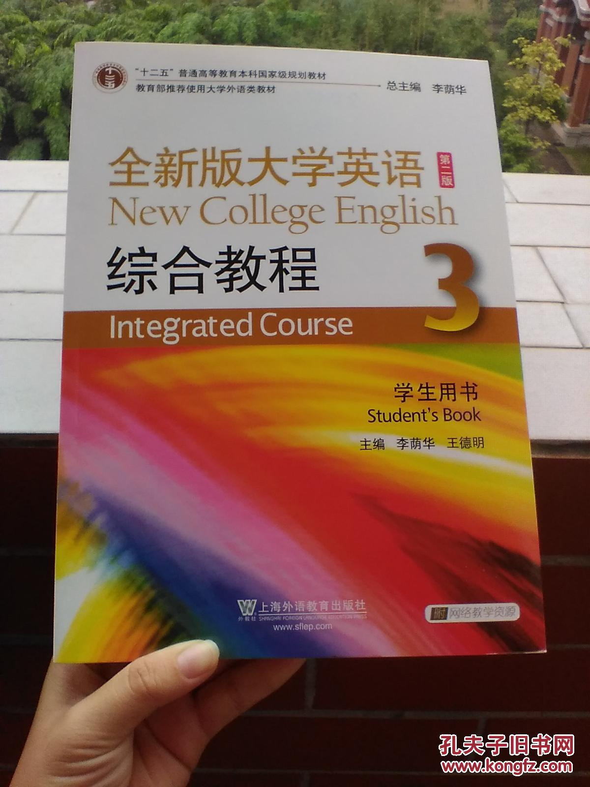 全新版大学英语综合教程3图片