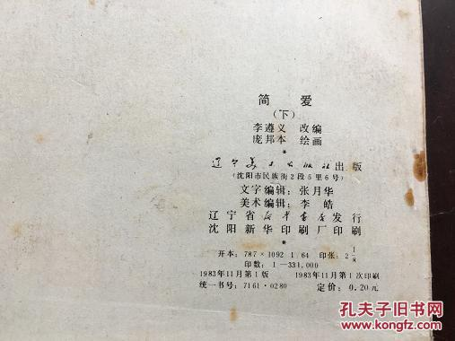 简爱(上下册) 套书 92品