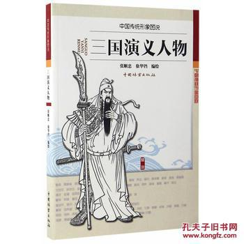 【正版】 三国演义人物 张顺忠,徐华铛编绘