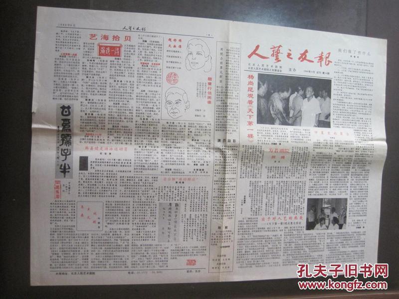 人艺之友报(1988-9 试刊号 第14期)/北京人民艺术剧院
