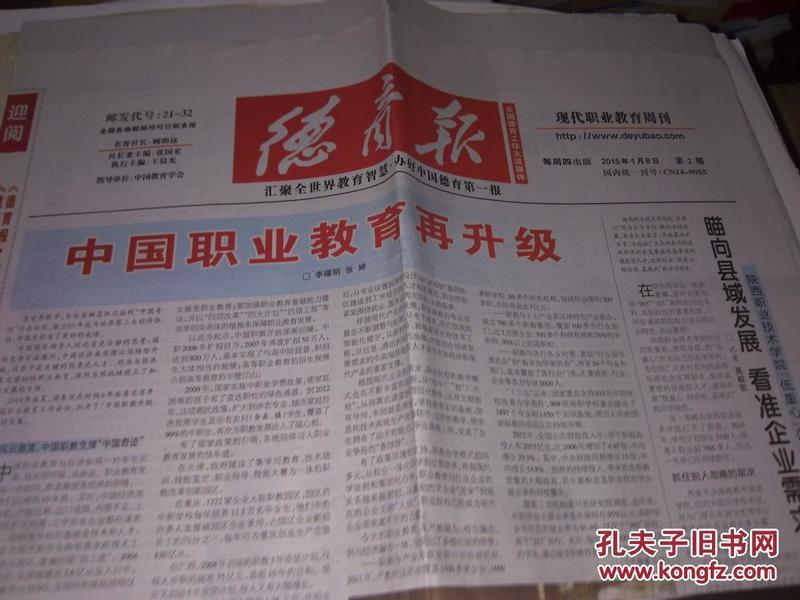 德育报.现代职业教育周刊(2015/2)