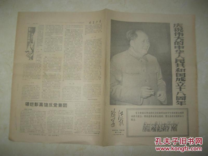 文革小报【铁道红旗 】第27期,1967年10月1日,8开4版,庆祝伟大的中华图片
