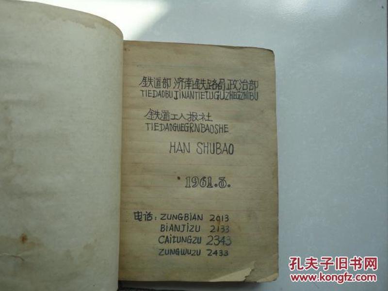 济南铁道部 记事本