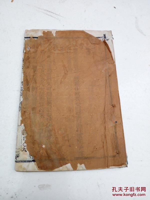 巾箱本,类类联珠卷三四五,白纸木刻