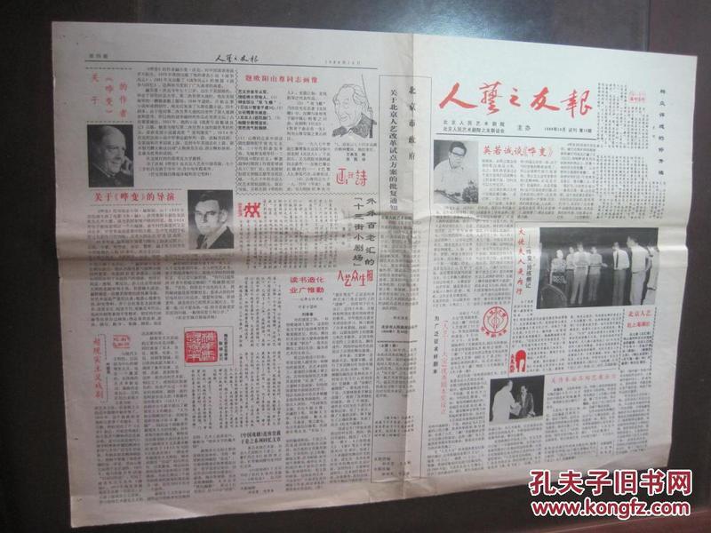人艺之友报(1988-10试刊号 第15期)/北京人民艺术剧院