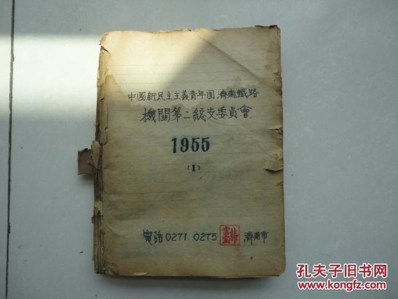 中国新民主主义青年团记事本