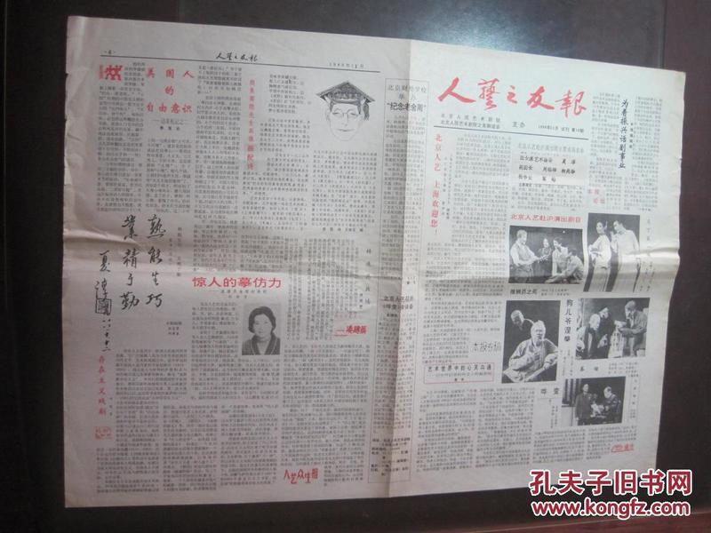 人艺之友报(1988-11 试刊号 第16期)/北京人民艺术剧院