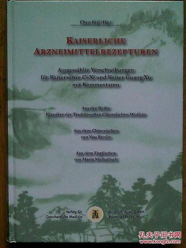 Kaiserliche Arzneimittelrezepturen (慈禧光绪医方选议)  (Chen Keji陈可冀) 【德文 精装   大16开】