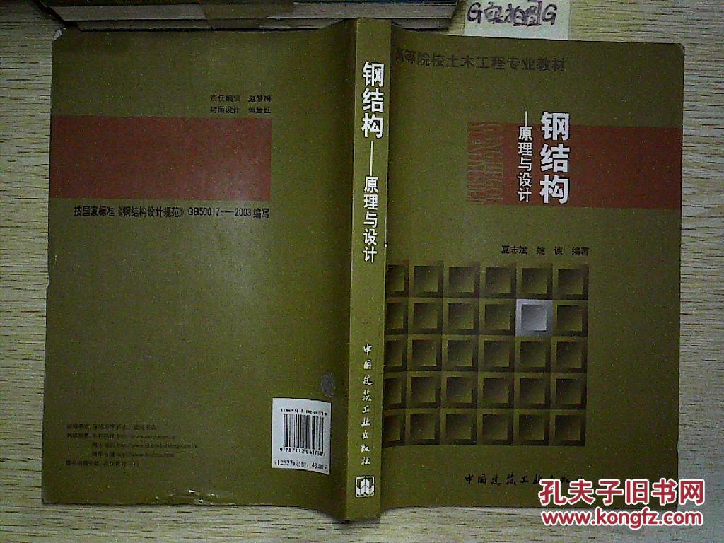 高等院校土木工程专业教材:钢结构(原理与设计)