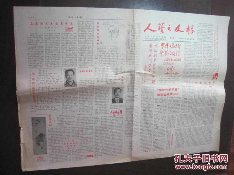 人艺之友报(1988-12 试刊号 第17期)/北京人民艺术剧院