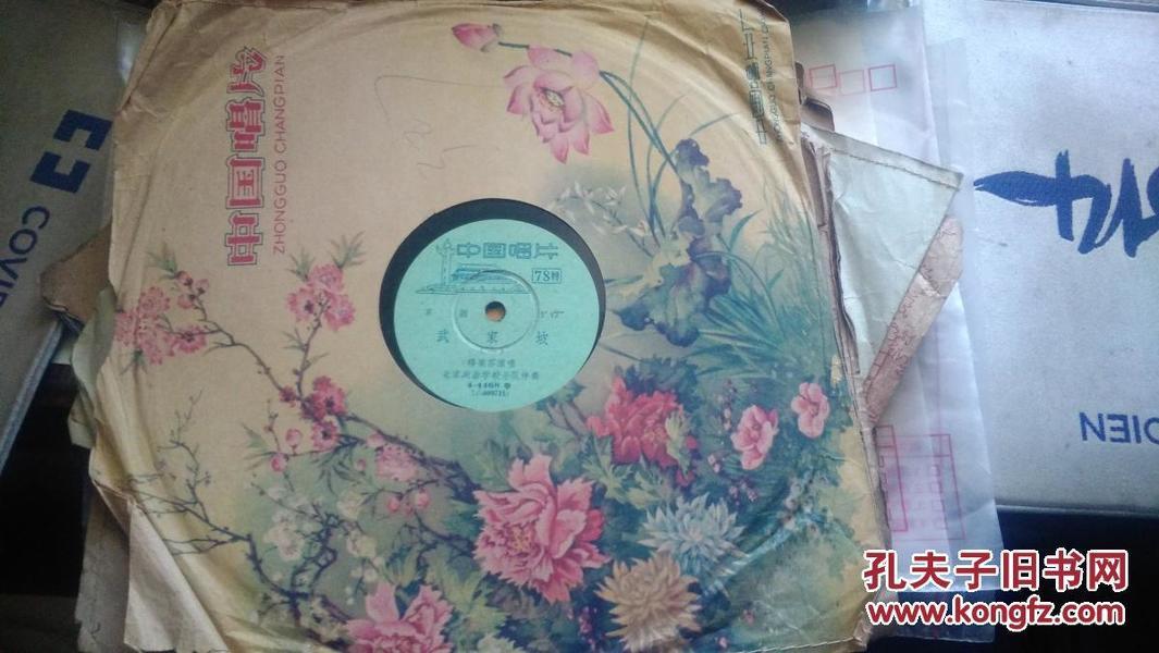 黑胶唱片:京剧  武家坡 (杨菊芬演唱)78转