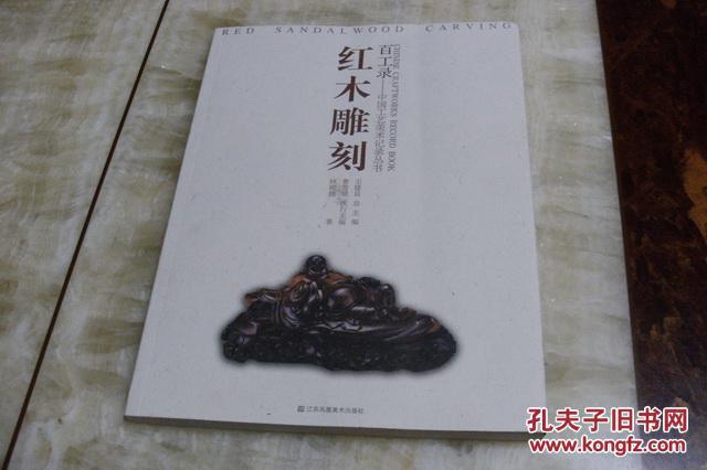 红木雕刻:百工录——中国工艺美术记录丛书 作者签名钤印本>(平装大16图片
