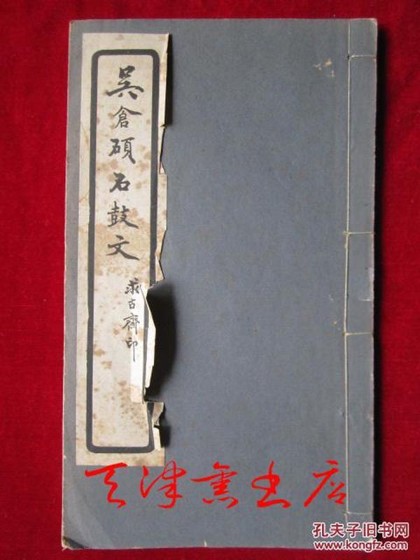 吴仓硕石鼓文(清宣统庚戌 珂罗版 线装本)