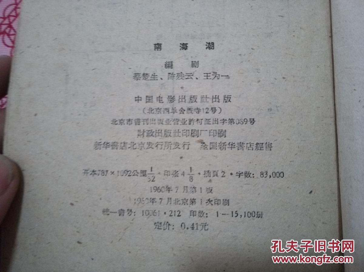 60中国电影出版社一版一印《南海潮》蔡楚生等编剧剧本剧情文学,【蔡完全陌生电影电影图片
