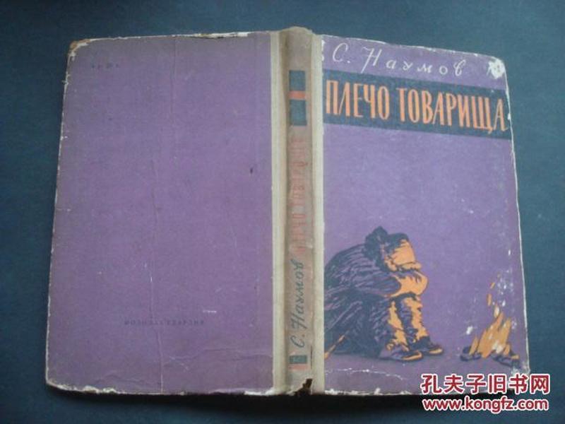 俄文版书一本.1959年版.