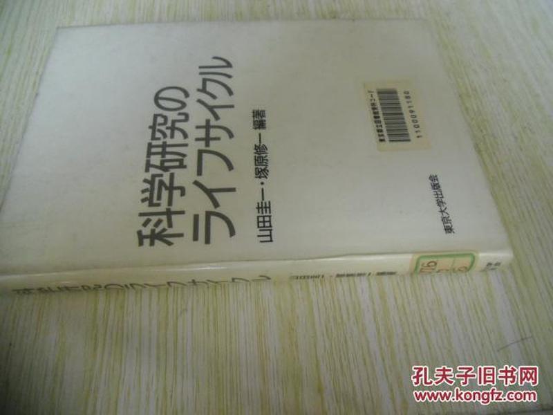 日文原版   科学研究のライフサイクル