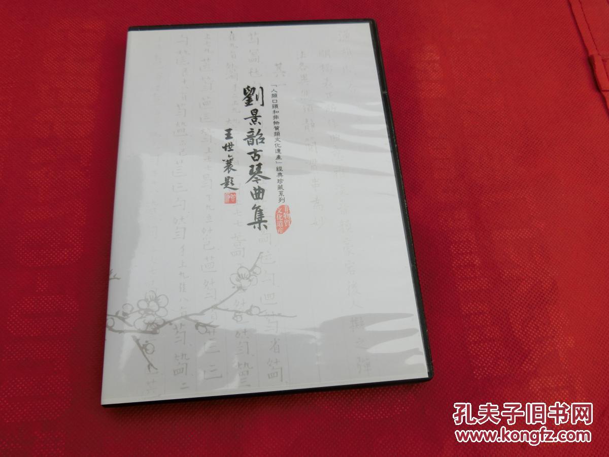 刘景韶古琴曲集【附图文册,珍藏版】 1cd光盘 看图片图片